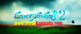 Mungaru Male 2 Official HD Teaser Download