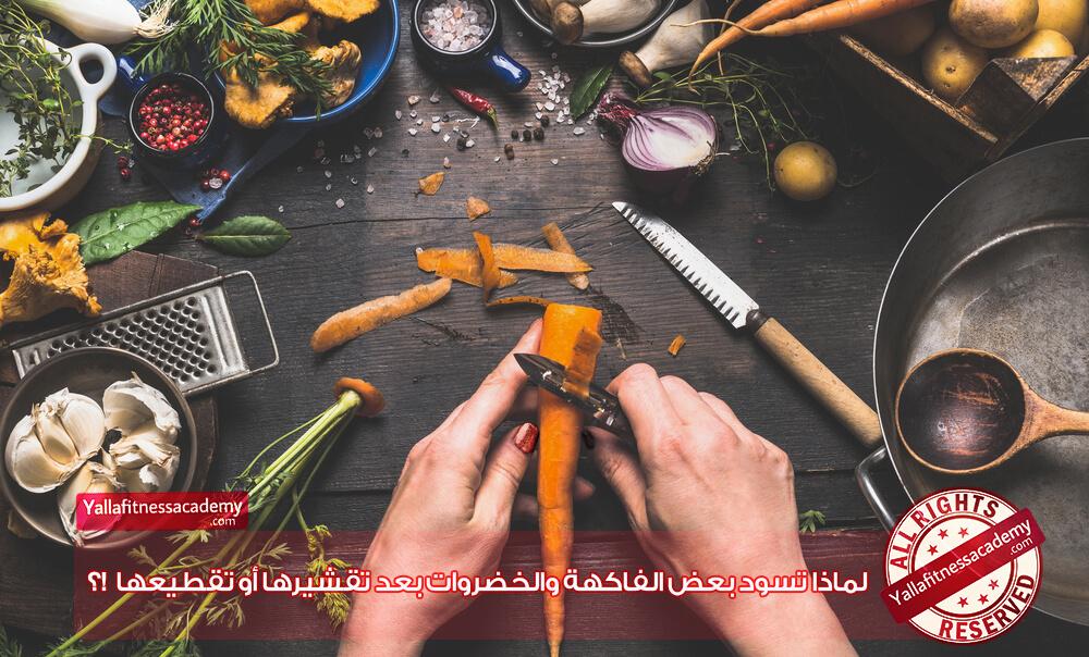لماذا تسود بعض الفاكهة والخضروات بعد تقشيرها أو تقطيعها  !؟