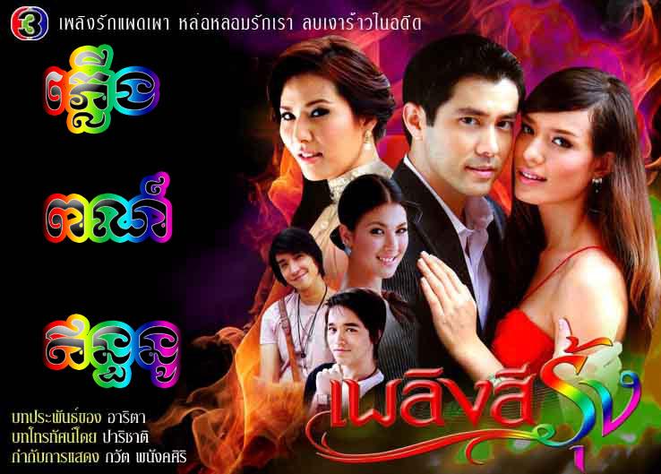 Movies ] Plorng Por Entenou Khmer dubbed videos