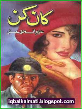 Kaan Kun By Haleem Ul Haq Haqi Novels PDF Free Download