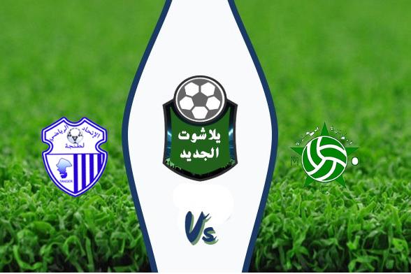 مشاهدة مباراة مولودية وجدة واتحاد طنجة بث مباشر اليوم السبت 7 مارس 2020 الدوري المغربي