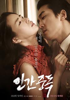 Obsessed 2014 แรงรักมรณะ [เกาหลี 18+]