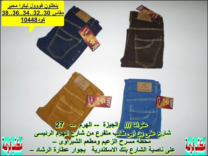 a38b6b6b3 ملابس جملة بواقى تصدير ملابس مستوردة جملة 01014673727: مكتب الهرم ...