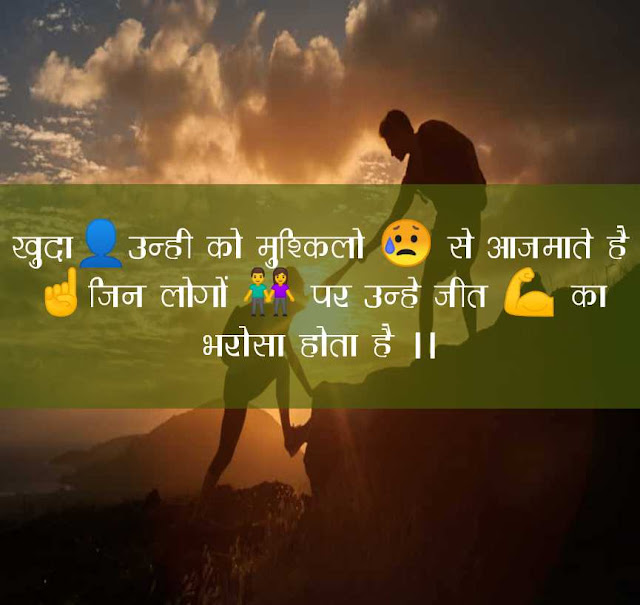 Motivational Status In Hindi, Motivational Status In Hindi 2 Lines, Motivational Status In Hindi In One Line, Best Motivational Status In Hindi