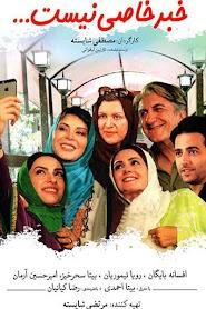 Khabar-e Khasi Nist (2016)