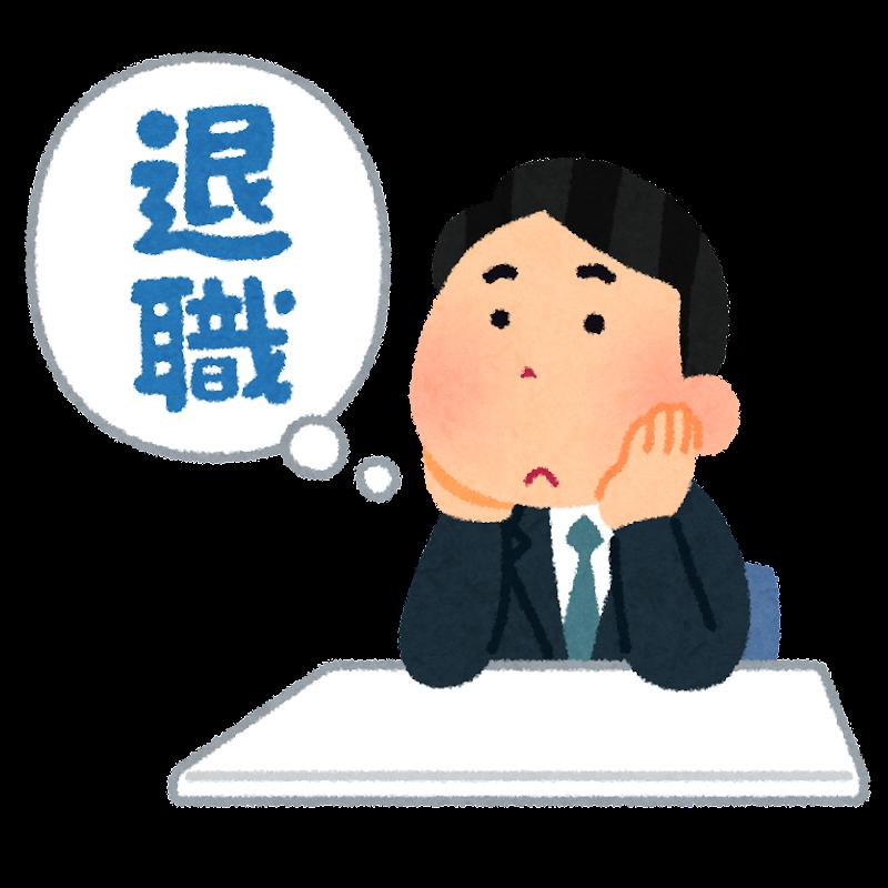 https://3.bp.blogspot.com/-b7uFwKv383o/VcMlVYcF61I/AAAAAAAAwZ0/C55S1hPI33Y/s800/fukidashi_taisyoku_man.png