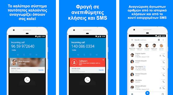 Δωρεάν εφαρμογή που αναγνωρίζει άγνωστες κλήσεις