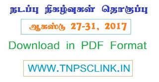 TNPSC Current Affairs August 2017 (Tamil) Download PDF