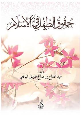 Haqooq Ul Tifal Fil Islam Arabic Islamic Book