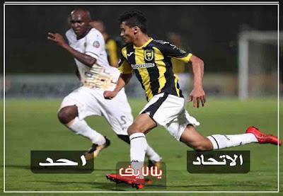 مشاهدة مباراة الاتحاد واحد اليوم بث مباشر في الدوري السعودي