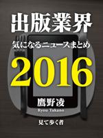 『出版業界気になるニュースまとめ2016』