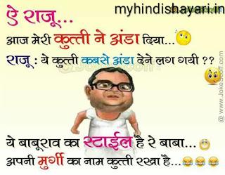 funny jokes in hindi | funny jokes