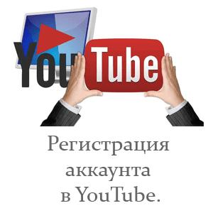 ютуб регистрация аккаунта бесплатно