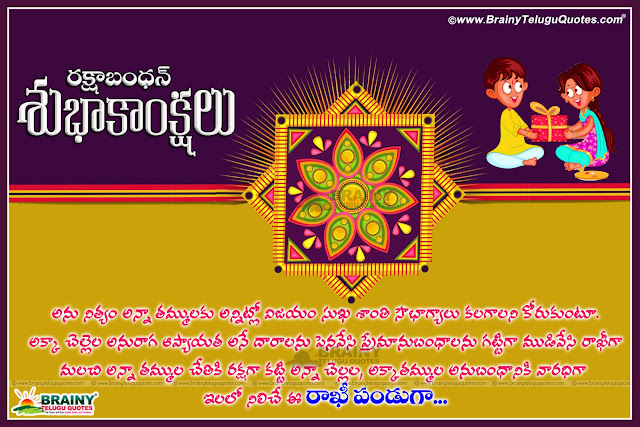 Here is the latest rakshabandhan wishes for sister Rakhi Purnima Hd wallpapers with telugu kavithalu Telugu Rakhi Poems with wallpapers Talugu Rakshabandhan images Rakshabandhan importance in Telugu Best telugu latest Rakshabandhan wishes greetings with Brother and sister hd wallpapers 2016 Rakhi Festival images
