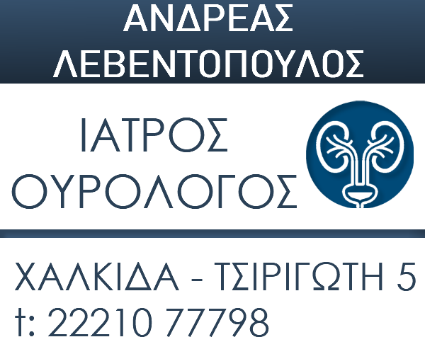 ΛΕΒΕΝΤΟΠΟΥΛΟΣ