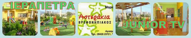 http://ierapetrajunior.blogspot.gr/