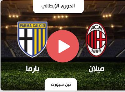 مباراة ميلان وبارما  2-12-2018 الدوري الايطالي