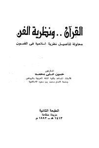 تحميل القرآن ونظرية الفن محاولة لتأصيل نظرية إسلامية في الفنون - حسين علي محمد pdf