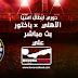 مشاهدة مباراة الاهلي وباختاكور بث مباشر بتاريخ 20-05-2019 دوري أبطال آسيا