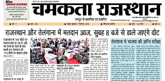 दैनिक चमकता राजस्थान 7 दिसंबर 2018 ई न्यूज़ पेपर