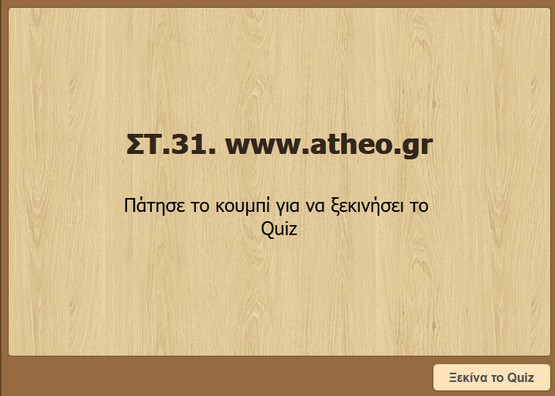 http://atheo.gr/yliko/ise/F.31.q/index.html