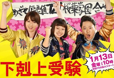 Sinopsis Grade A Reversal / Gekokujo Juken (2017) - Serial TV Jepang