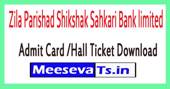 Zila Parishad Shikshak Sahkari Bank Limited Admit Card /Hall Ticket Download 2017