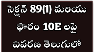 Form-10E and Section 89(1) details in Telugu - Tax relief model calculation for 10E form in Income Tax