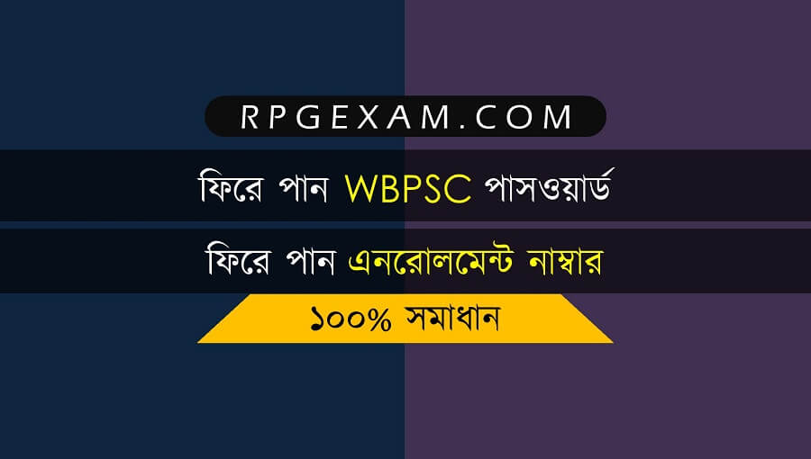 Forgot WBPSC Password and Enrolment Number | How to Recover (Solved)