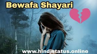bewafa status