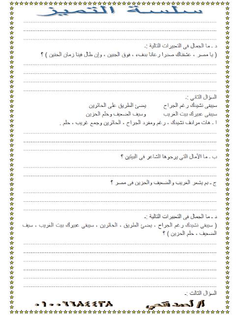 مراجعة عربي شاملة للصف الأول الإعدادي