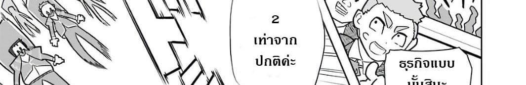 อ่านการ์ตูน Wakamono no Kuro Mahou Hanare ga Shinkoku desu ga, Shuushoku shite Mitara Taiguu Iishi, Shachou mo Tsukaima mo Kawaikute Saikou desu! ตอนที่ 2 หน้าที่ 103