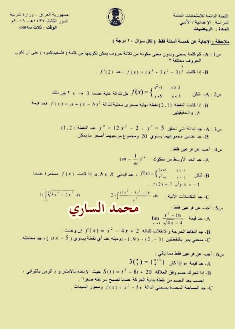 اسئلة مادة الرياضيات للصف السادس الادبي الدور الثالث للعام الدراسي 2015/2016