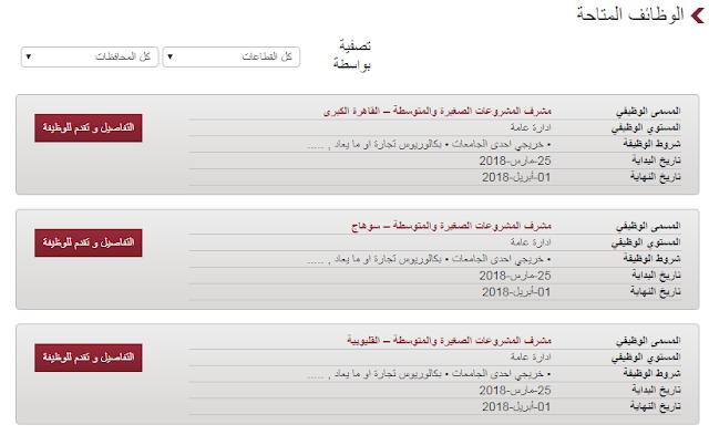 وظائف بنك مصر المنشورة خلال شهر مارس 2018 التقديم متاح حتى شهر ابريل