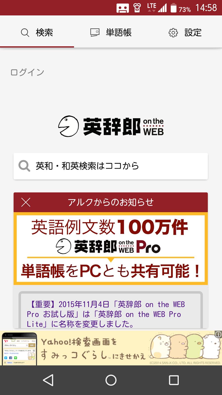 Web 郎 on 英 辞 the