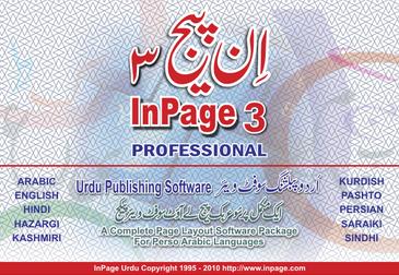 Inpage Professional V 3 11 Setup | Free Download