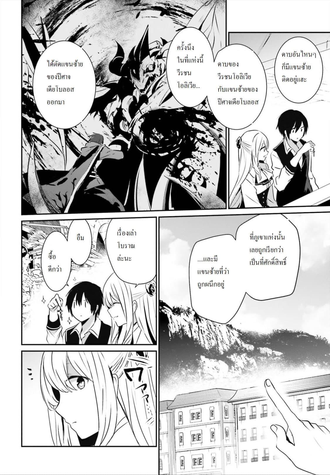 อ่านการ์ตูน Kage no Jitsuryokusha ni Naritakute! ตอนที่ 14 หน้าที่ 20