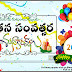 Nice Happy new year telugu Greetings Wallpapers