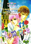 การ์ตูน Romance เล่ม 161