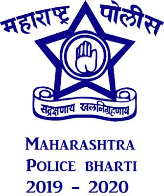 Maharashtra Police Constable bharti 2019 - 2020