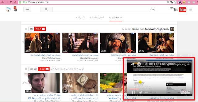 كيف تشغيل فيديوات اليوتيب في نافذة جانبية أثناء تصفح المواقع