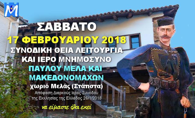 Η ΕΚΚΛΗΣΙΑ ΥΠΟΓΡΑΦΕΙ ΤΟ ''ΟΧΙ'' ΤΗΣ ΠΑΝΩ ΣΤΟΝ ΤΑΦΟ ΠΟΥ ΠΑΥΛΟΥ ΜΕΛΑ! Όλο το Πρόγραμμα στην Καστοριά παρουσία του Ιερώνυμου