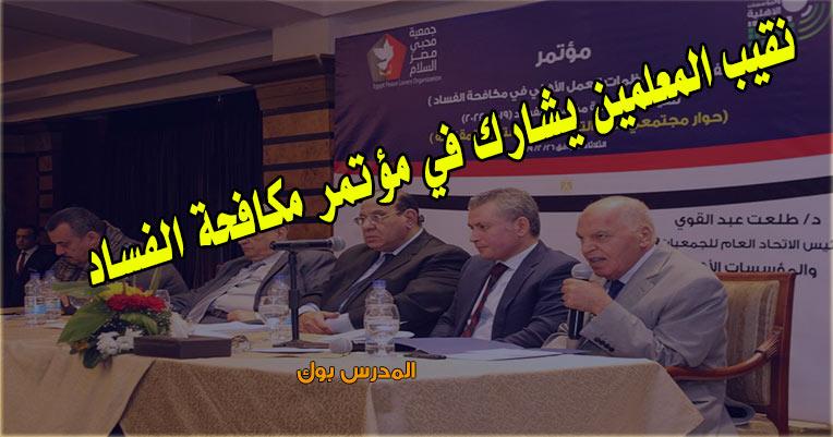 نقيب المعلمين خلف الزناتي يشارك في مؤتمر مكافحة الفساد
