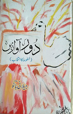 door-ki-awazen by jeelani bano
