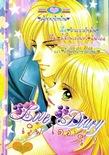 การ์ตูน Love Diary เล่ม 9