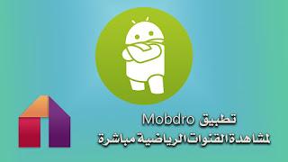 تطبيق mobdro 2017 لمشاهدة قنوات Bein Sports مجانا للكمبيوتر والهاتف