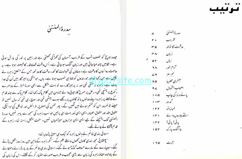 aaqibat-ka-tosha book