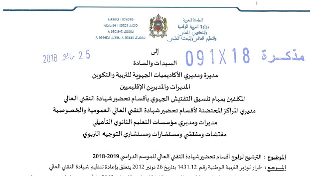 مذكرة وزارية في بشأن الترشيح لولوج أقسام تحضير شهادة التقني العالي للموسم الدراسي 2018-2019