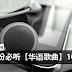 7月份必听华语歌曲100首!最红的华语歌曲都在这了!