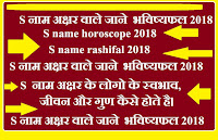 S name rashifal 2018